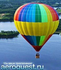 Для любителей острых ощущений и красивых видов! Клуб воздухоплавателей «Aeroquest» дарит скидку 50% на полет на воздушном шаре!