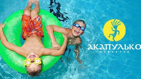 Отдыхаем без ограничений всей семьей со скидкой до 61% в акваклубе