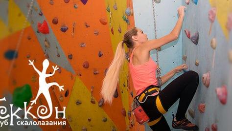 Если Вы хотите почувствовать выброс адреналина или отдохнуть с пользой для тела — посетите клуб скалолазания «Геккон» со скидкой -50%!