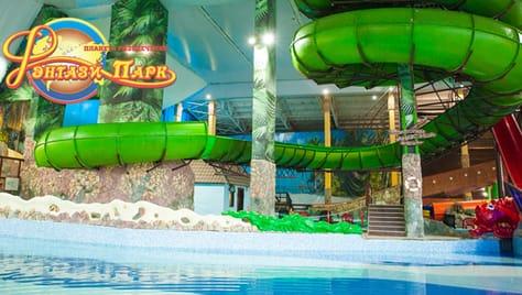 Веселые выходные вместе с аквапарком