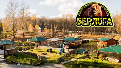 Проживание в гостинице и посещение русской бани со скидкой 50% в загородном клубе «Берлога»!
