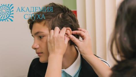 Федеральная сеть центров слухопротезирования «Академия слуха» дарит скидки до 20%!