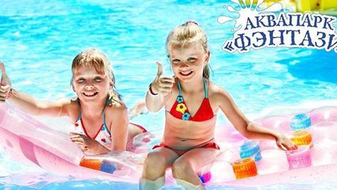 Веселые выходные для всей семьи вместе с аквапарком «Фэнтази парк» со скидками до 64%!